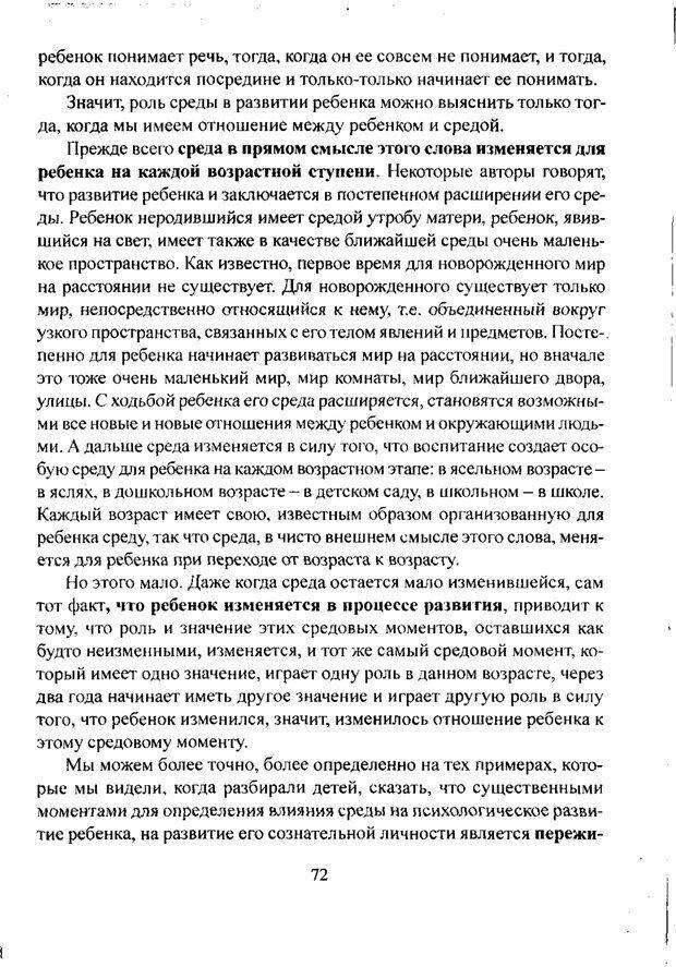 PDF. Лекции по педологии. Выготский Л. С. Страница 71. Читать онлайн