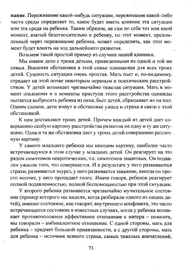 PDF. Лекции по педологии. Выготский Л. С. Страница 72. Читать онлайн