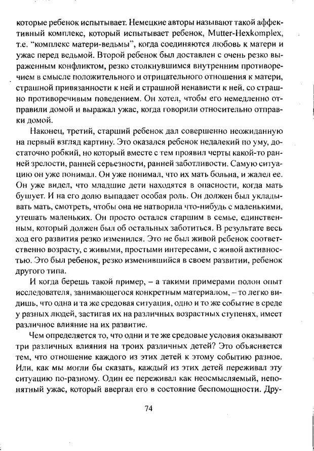 PDF. Лекции по педологии. Выготский Л. С. Страница 73. Читать онлайн