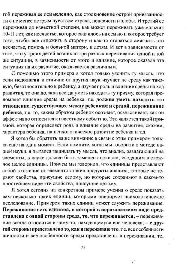 PDF. Лекции по педологии. Выготский Л. С. Страница 74. Читать онлайн