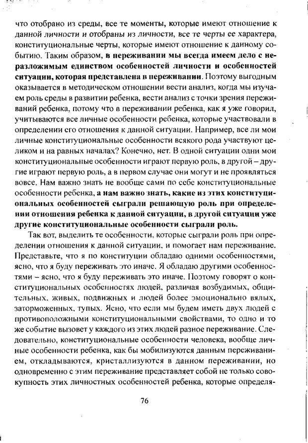 PDF. Лекции по педологии. Выготский Л. С. Страница 75. Читать онлайн