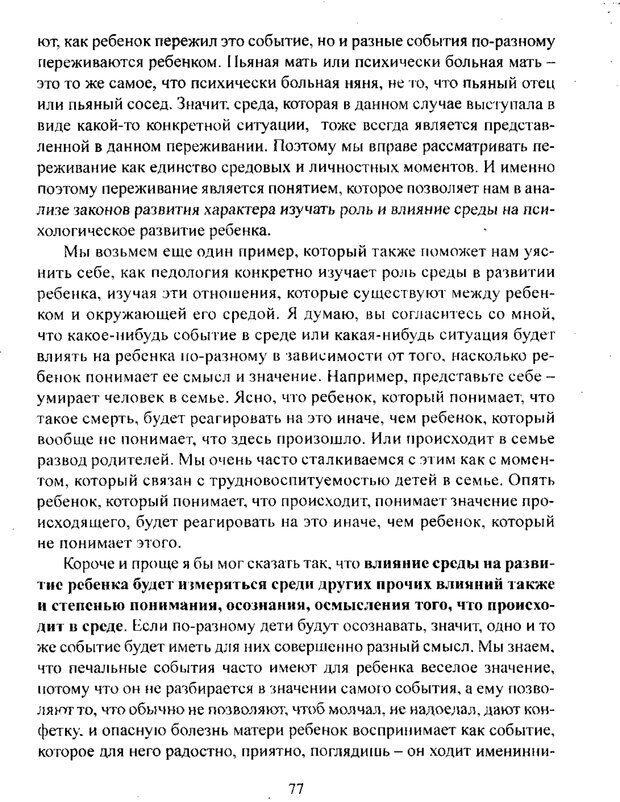 PDF. Лекции по педологии. Выготский Л. С. Страница 76. Читать онлайн