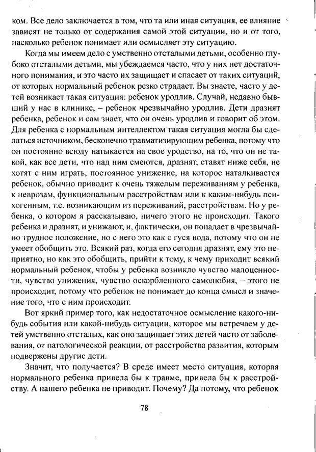 PDF. Лекции по педологии. Выготский Л. С. Страница 77. Читать онлайн