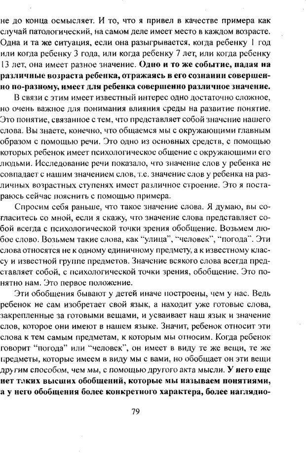 PDF. Лекции по педологии. Выготский Л. С. Страница 78. Читать онлайн