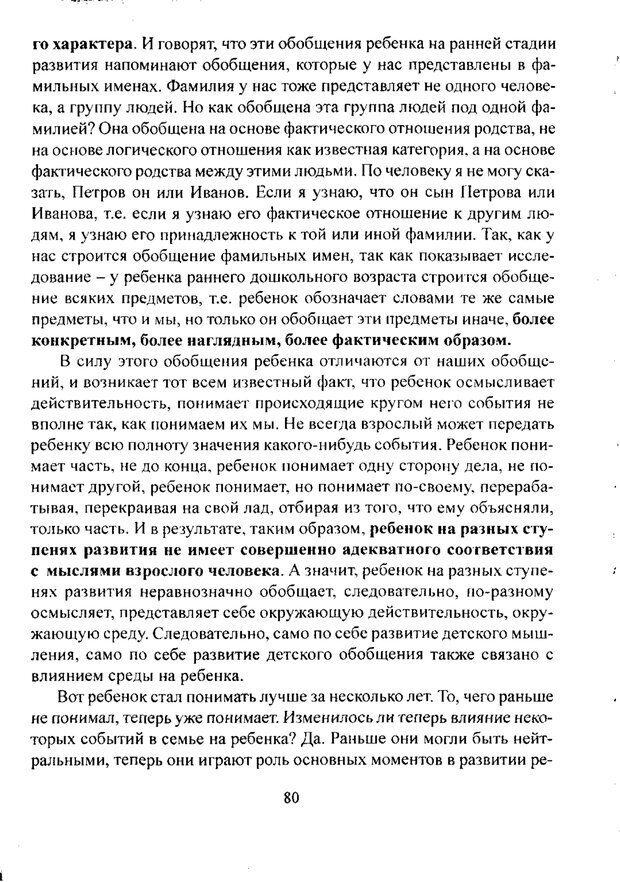 PDF. Лекции по педологии. Выготский Л. С. Страница 79. Читать онлайн