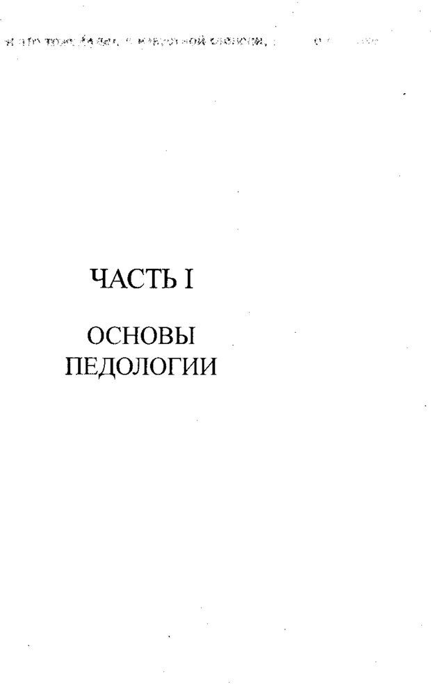 PDF. Лекции по педологии. Выготский Л. С. Страница 8. Читать онлайн