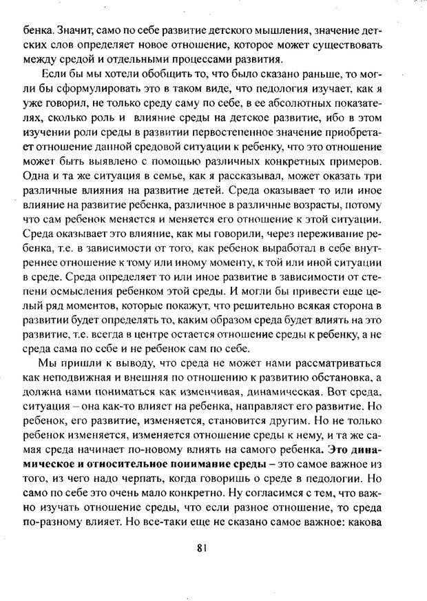 PDF. Лекции по педологии. Выготский Л. С. Страница 80. Читать онлайн