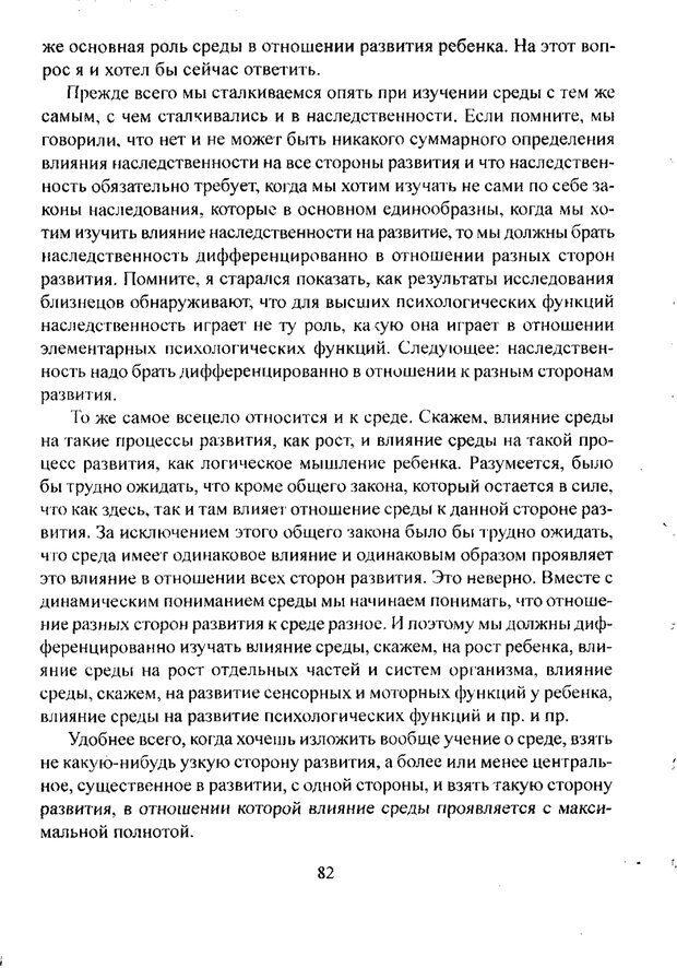 PDF. Лекции по педологии. Выготский Л. С. Страница 81. Читать онлайн