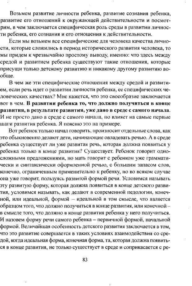 PDF. Лекции по педологии. Выготский Л. С. Страница 82. Читать онлайн