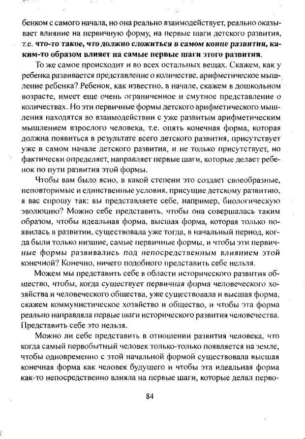 PDF. Лекции по педологии. Выготский Л. С. Страница 83. Читать онлайн