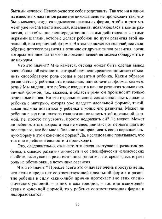 PDF. Лекции по педологии. Выготский Л. С. Страница 84. Читать онлайн