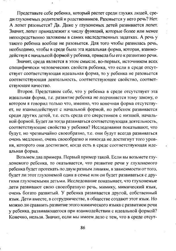 PDF. Лекции по педологии. Выготский Л. С. Страница 85. Читать онлайн