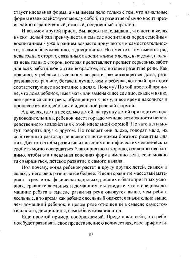 PDF. Лекции по педологии. Выготский Л. С. Страница 86. Читать онлайн
