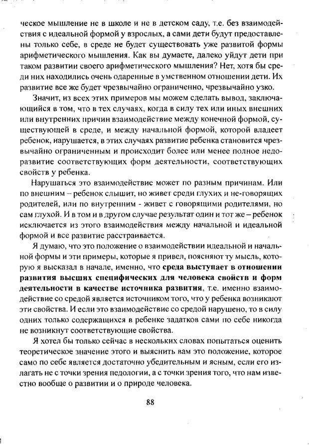 PDF. Лекции по педологии. Выготский Л. С. Страница 87. Читать онлайн