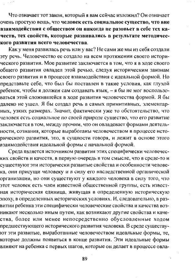 PDF. Лекции по педологии. Выготский Л. С. Страница 88. Читать онлайн