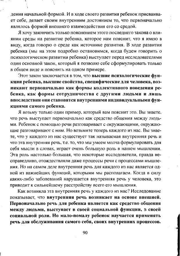 PDF. Лекции по педологии. Выготский Л. С. Страница 89. Читать онлайн