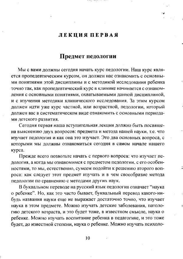 PDF. Лекции по педологии. Выготский Л. С. Страница 9. Читать онлайн