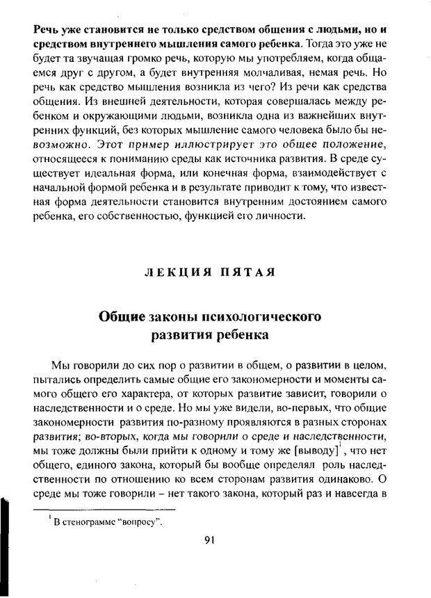 PDF. Лекции по педологии. Выготский Л. С. Страница 90. Читать онлайн