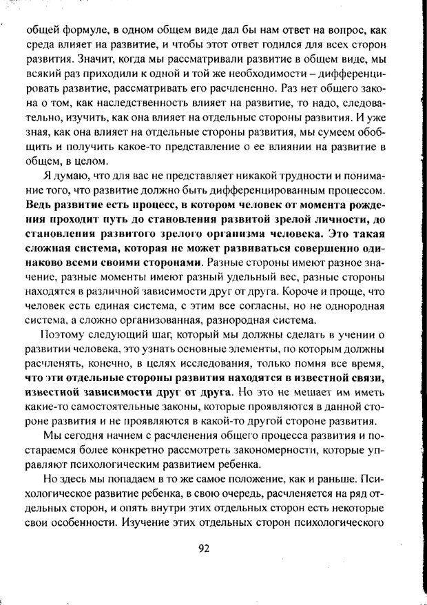 PDF. Лекции по педологии. Выготский Л. С. Страница 91. Читать онлайн