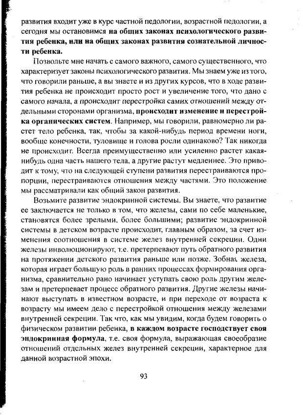 PDF. Лекции по педологии. Выготский Л. С. Страница 92. Читать онлайн