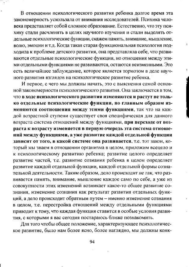 PDF. Лекции по педологии. Выготский Л. С. Страница 93. Читать онлайн