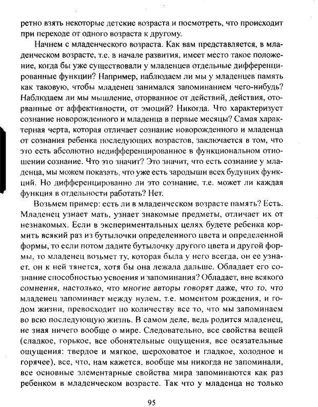 PDF. Лекции по педологии. Выготский Л. С. Страница 94. Читать онлайн