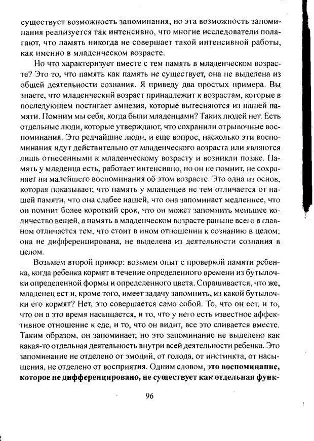 PDF. Лекции по педологии. Выготский Л. С. Страница 95. Читать онлайн