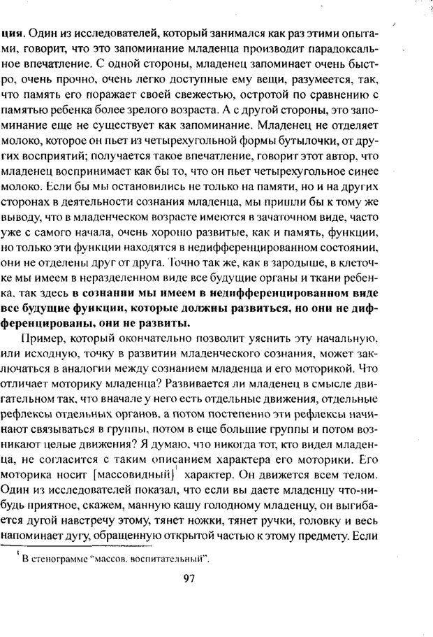 PDF. Лекции по педологии. Выготский Л. С. Страница 96. Читать онлайн