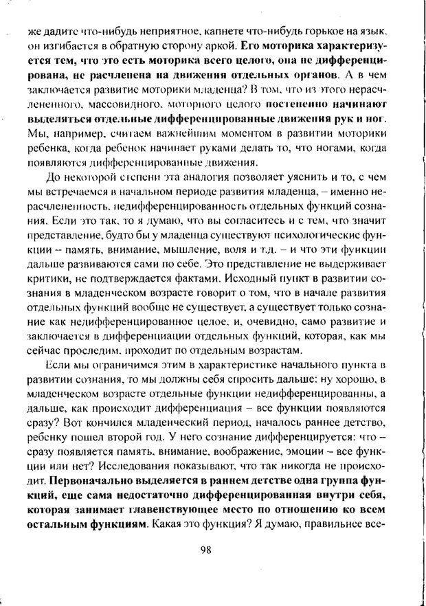 PDF. Лекции по педологии. Выготский Л. С. Страница 97. Читать онлайн