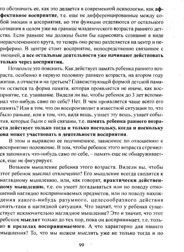 PDF. Лекции по педологии. Выготский Л. С. Страница 98. Читать онлайн