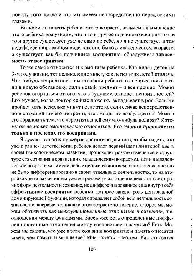 PDF. Лекции по педологии. Выготский Л. С. Страница 99. Читать онлайн