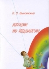 """Обложка книги """"Лекции по педологии"""""""