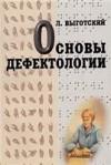 """Обложка книги """"Основы дефектологии"""""""
