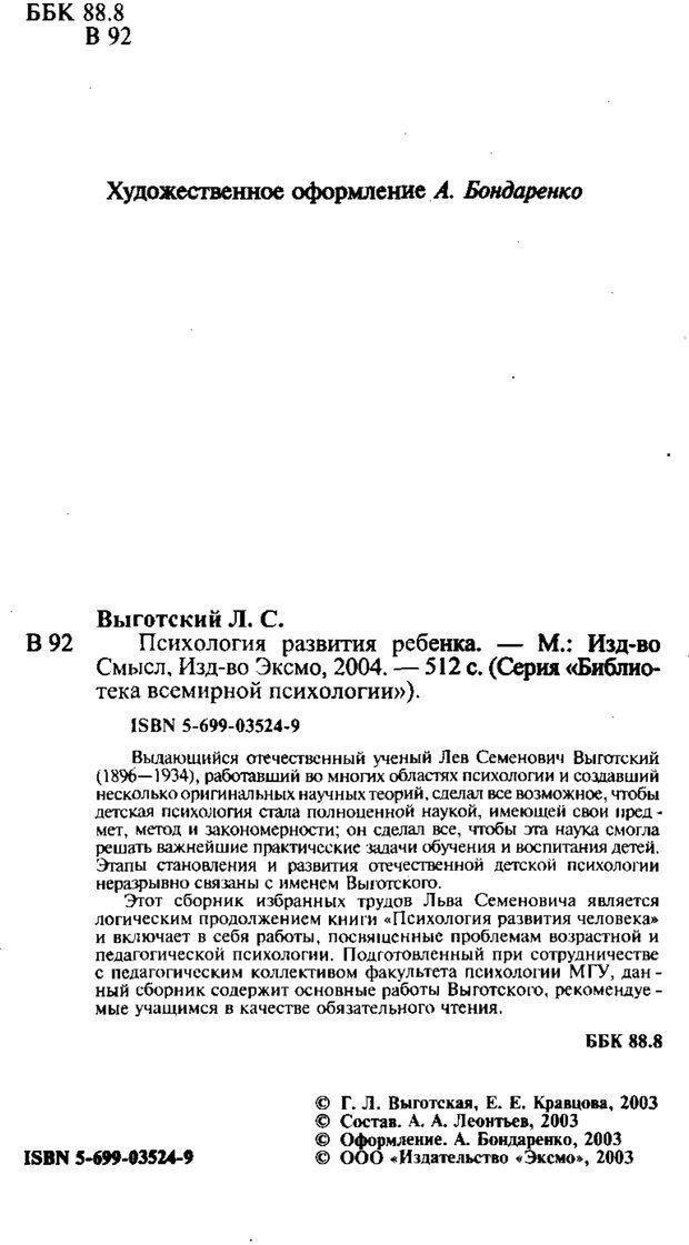 PDF. Психология развития ребенка. Выготский Л. С. Страница 1. Читать онлайн