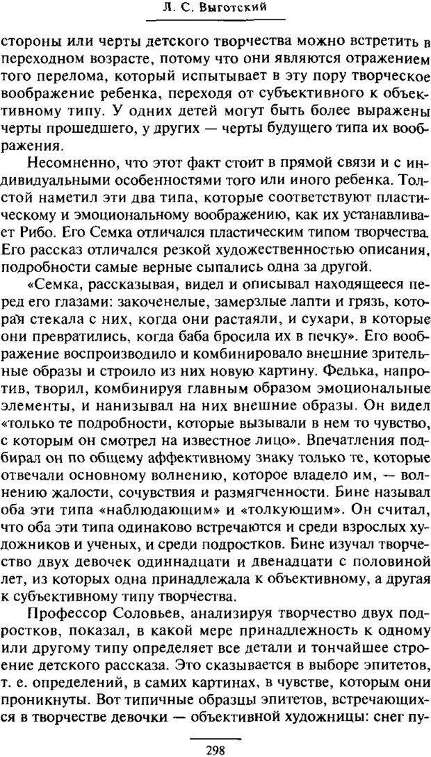 PDF. Психология развития ребенка. Выготский Л. С. Страница 100. Читать онлайн
