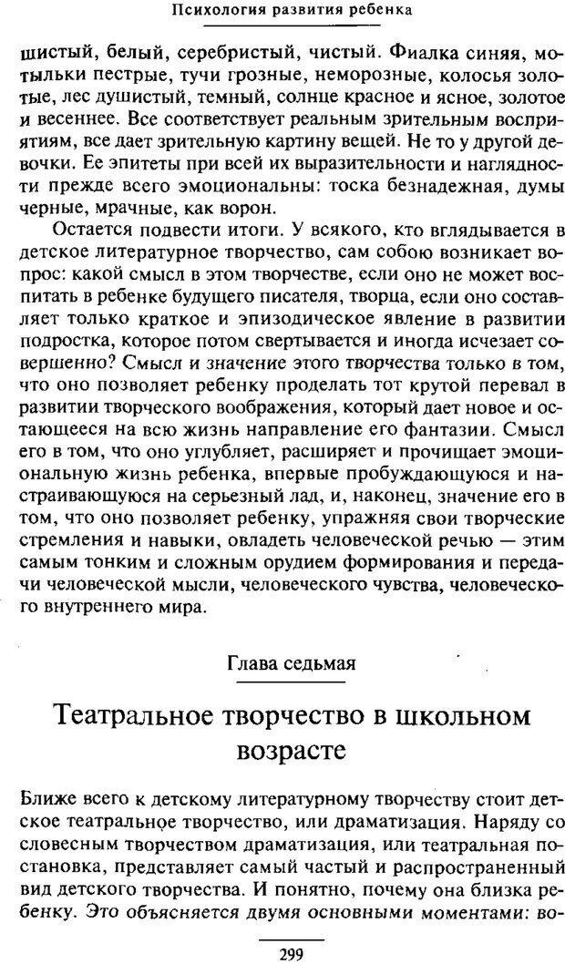 PDF. Психология развития ребенка. Выготский Л. С. Страница 101. Читать онлайн