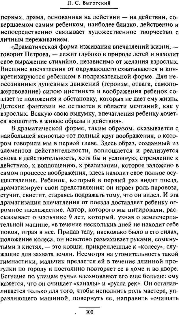 PDF. Психология развития ребенка. Выготский Л. С. Страница 102. Читать онлайн