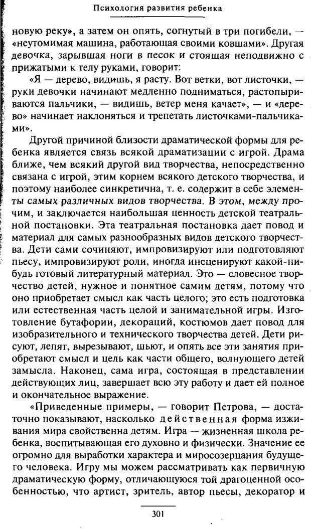 PDF. Психология развития ребенка. Выготский Л. С. Страница 103. Читать онлайн