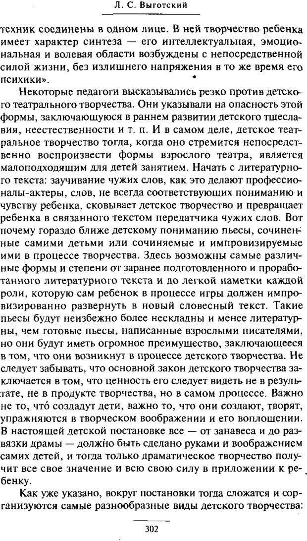 PDF. Психология развития ребенка. Выготский Л. С. Страница 104. Читать онлайн