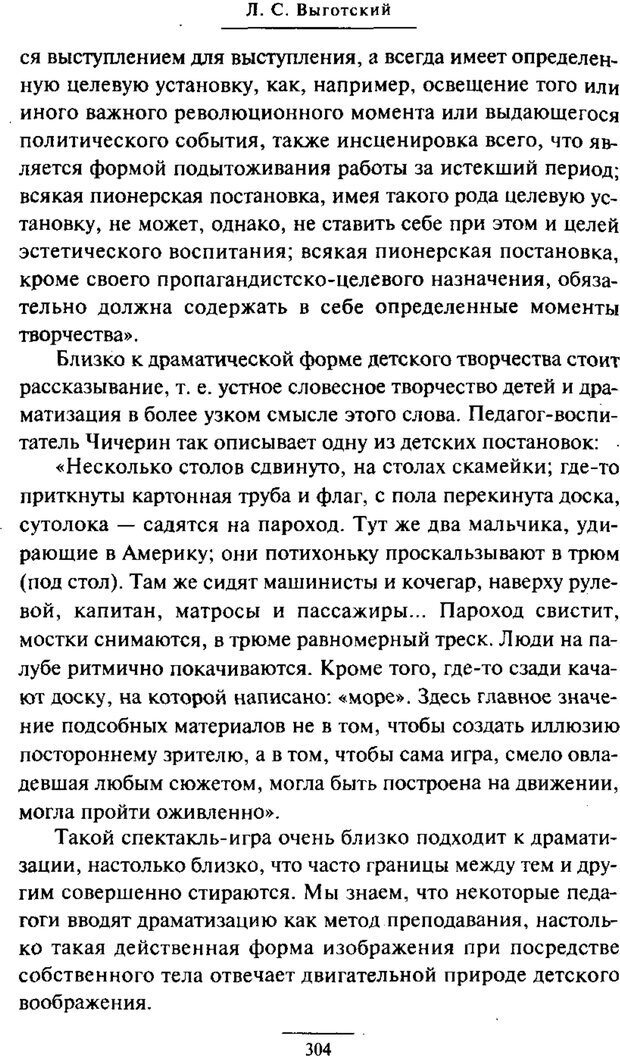 PDF. Психология развития ребенка. Выготский Л. С. Страница 106. Читать онлайн