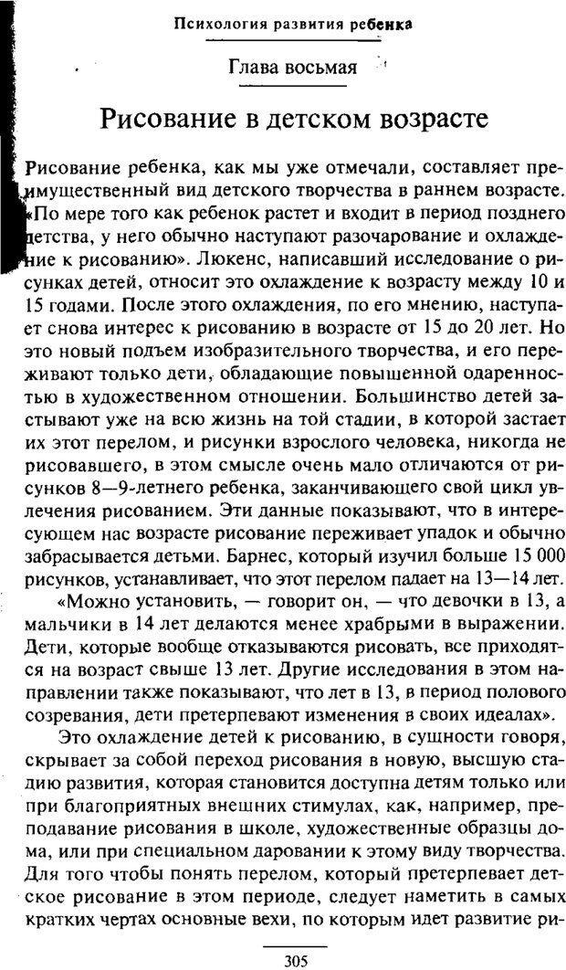 PDF. Психология развития ребенка. Выготский Л. С. Страница 107. Читать онлайн