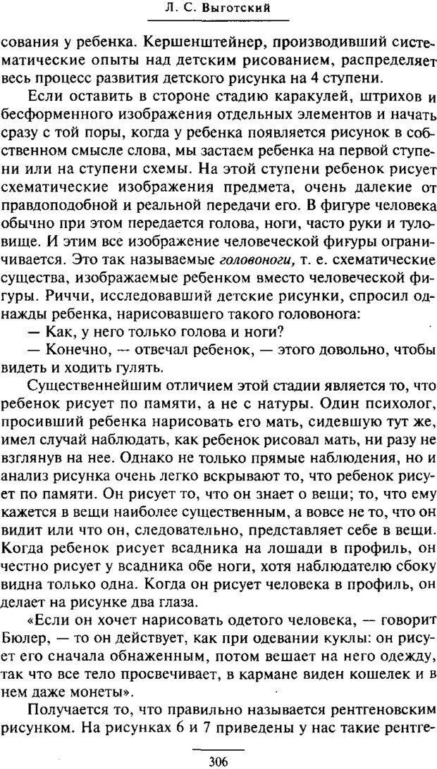 PDF. Психология развития ребенка. Выготский Л. С. Страница 108. Читать онлайн