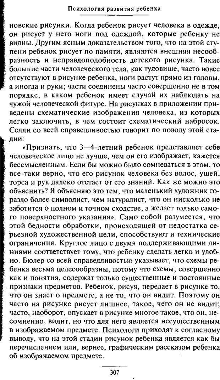PDF. Психология развития ребенка. Выготский Л. С. Страница 109. Читать онлайн