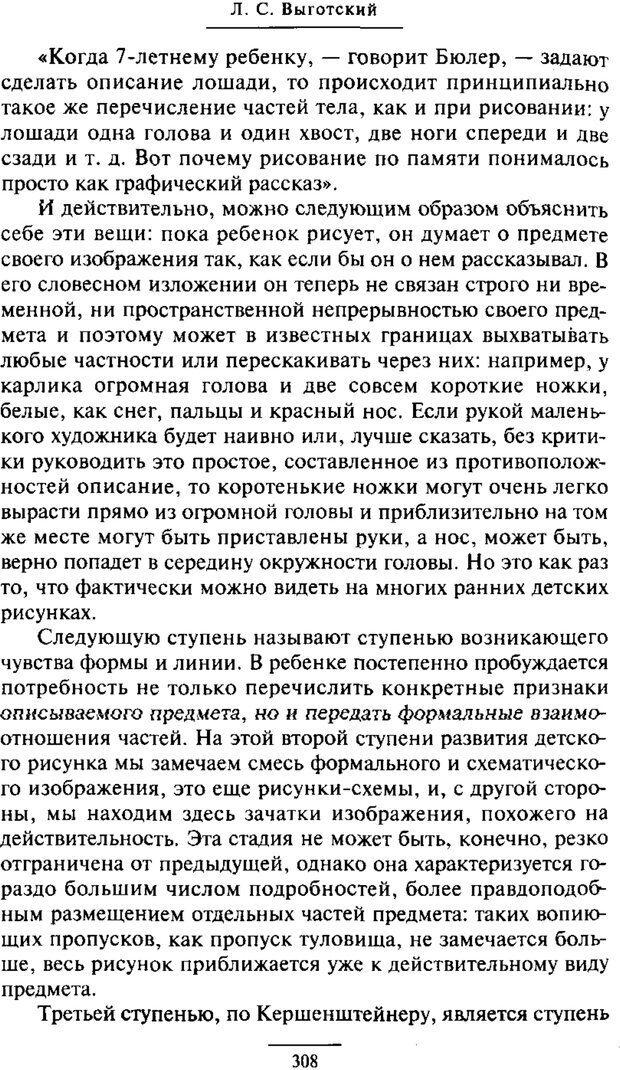 PDF. Психология развития ребенка. Выготский Л. С. Страница 110. Читать онлайн
