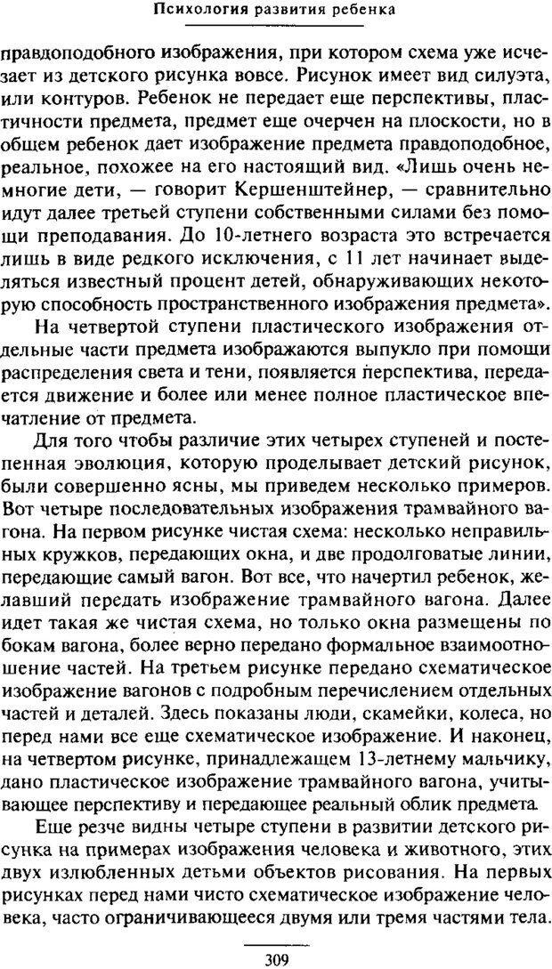 PDF. Психология развития ребенка. Выготский Л. С. Страница 111. Читать онлайн