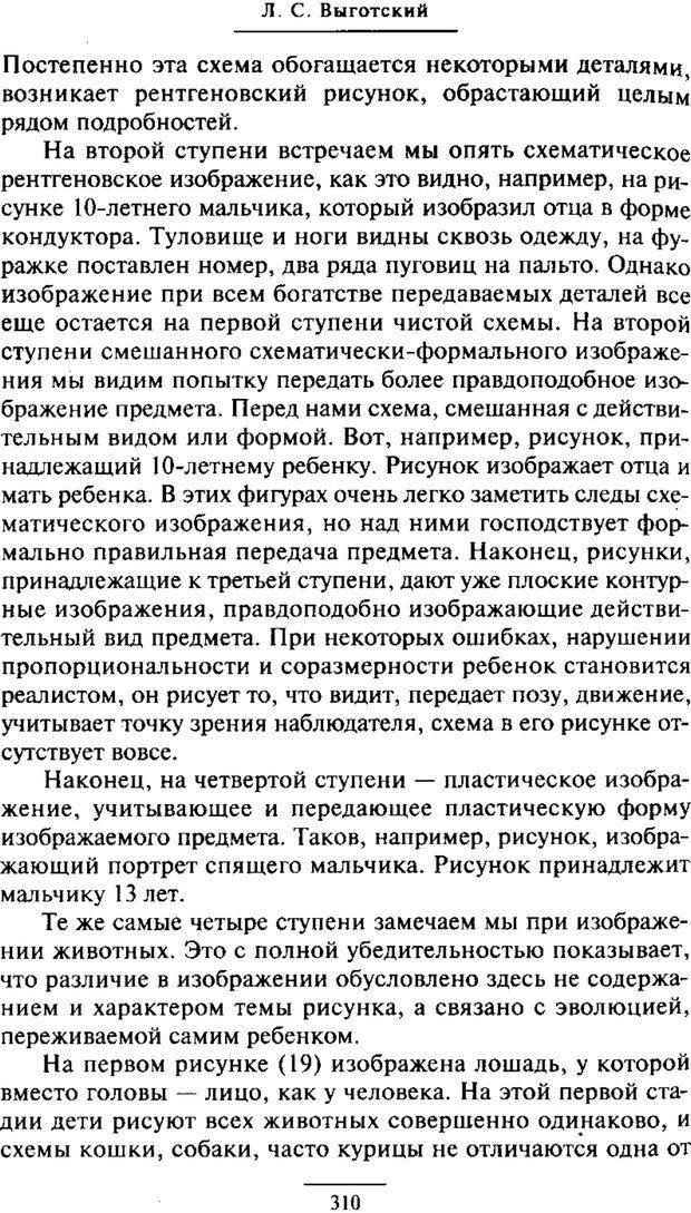 PDF. Психология развития ребенка. Выготский Л. С. Страница 112. Читать онлайн