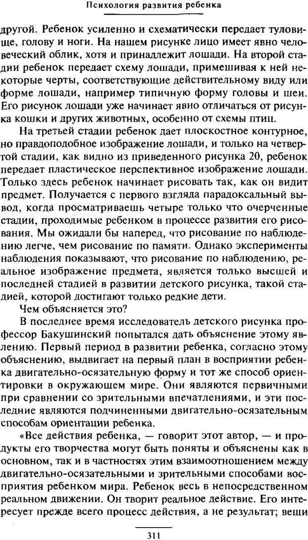 PDF. Психология развития ребенка. Выготский Л. С. Страница 113. Читать онлайн