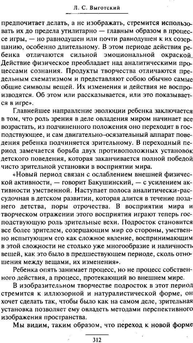 PDF. Психология развития ребенка. Выготский Л. С. Страница 114. Читать онлайн