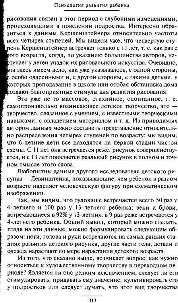 PDF. Психология развития ребенка. Выготский Л. С. Страница 115. Читать онлайн