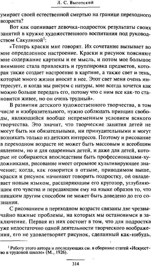 PDF. Психология развития ребенка. Выготский Л. С. Страница 116. Читать онлайн